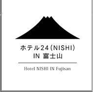 ビジネスホテル ホテル24in富士山